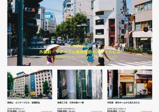 PAX、クリエイティブな賃貸オフィスを紹介するWebサイト「OFFICES TOKYO」を開設