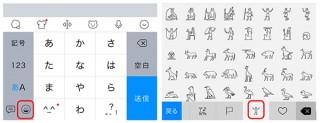 Simeji、ヒエログリフをiOS版で搭載、個性的な感情表現が可能に
