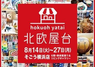 さまざまな北欧雑貨を集めたイベント型の期間限定ショップ「北欧屋台」がそごう横浜店で開催