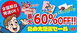 人気のチラシフライヤーがまだまだ安い!大幅値下げが魅力の東京カラー印刷「夏の大感謝セール2」