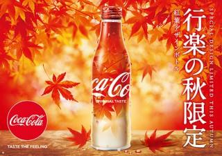 コカ・コーラ、色鮮やかな紅葉をあしらったスリムボトル紅葉デザインの期間限定発売を発表