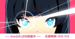 GIFMAGAZINE×Adobe、GIFアニメコンテスト「theGIFs2018」の作品エントリー開始