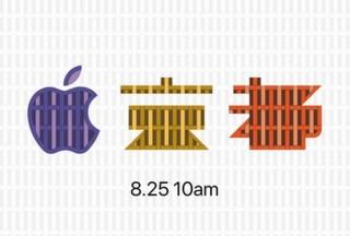 日本で9番目のApple Store「京都店」、8月25日に京都ゼロゲートにオープン