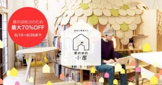 暮らしをデザインする多機能ユニット「家の中の小屋」が期間限定セールを開催