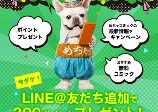 めちゃコミがLINEに公式アカウント開設、友だち登録でポイントプレゼントのキャンペーン実施
