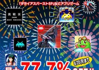 タイトー、人気スマホアプリ11タイトルが最大77.7%オフとなる「タイトーサマーセール」を開催