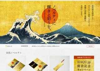 華やかなカレンダーや名刺などをオーダーメイドできる金沢箔のノベルティ専門サイト「HAQU」