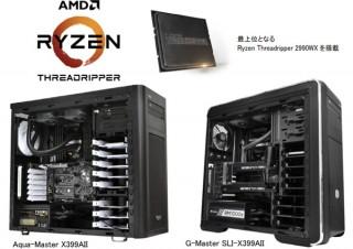 サイコム、「AMD Ryzen Threadripper 2990WX」搭載PC2モデルを発売