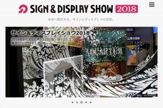 東京ビッグサイトで「第60回サイン&ディスプレイショウ」が8月30日から3日間開催