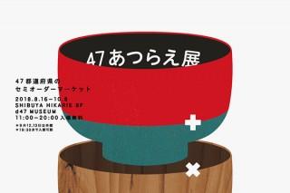"""47都道府県の""""ものづくり""""の品を集めたマーケット型の展覧会「47あつらえ展」"""