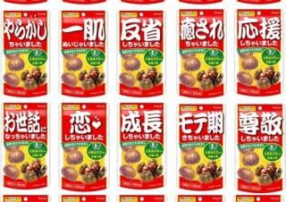 クラシエフーズ、「甘栗むいちゃいました」の20周年記念で20種の限定パッケージを発売