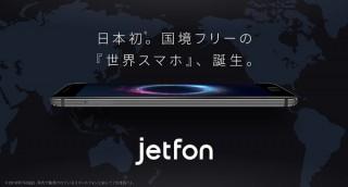 SIMカード不要、世界100以上の国と地域でデータ通信できる世界スマホ「jetfon」登場