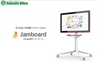 Google版ホワイトボードJamboard、G Suite販売代理店のサテライトオフィスが取り扱い開始