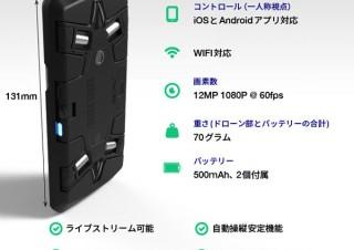 Glotureのスマホケース型ドローンカメラ「Selfly Camera」日本上陸