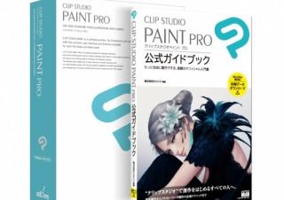 セルシス、「CLIP STUDIO PAINT PRO」と公式ガイドブックのセットを発売