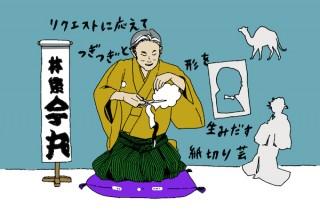 あべちゃんのサブカル画材屋 紀行/「はさみ」が教えてくれた、道具の本質。第五回 うぶけや 〜はさみ編〜