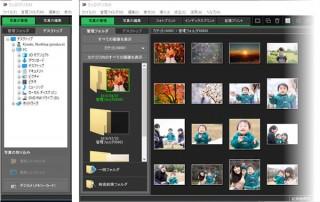 ソースネクスト、歪み補正機能を新搭載した画像管理ソフト「たっぷりデジカメ2」を発売