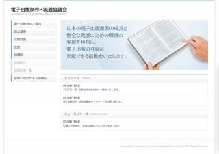 大日本印刷と凸版印刷、電子出版制作・流通協議会を設立
