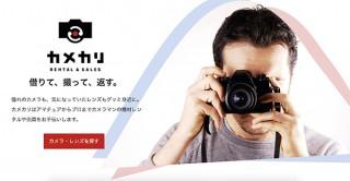 """カメラの""""レンズ沼""""脱出か、個人間で撮影機材がレンタル可能なカメカリがリリース"""