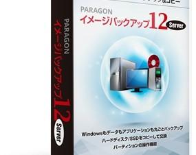 ライフボート、独Paragonのサーバー用イメージバックアップソフトを発売