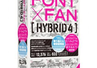 1万2576フォントを収録した「FONT×FAN HYBRID 4」の乗り換え&特別優待版が登場