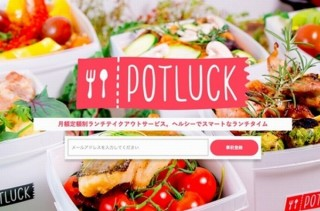 月額制ランチテイクアウトサービス「POTLUCK」、渋谷でランチ3食無料のトライアル