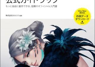 知識ゼロ!からの完全攻略マニュアル「CLIP STUDIO PAINT PRO 公式ガイドブック」発売