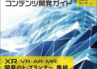 プロのノウハウが集結! VR開発者に送る最前線解説書「VRコンテンツ開発ガイド 2018」発売