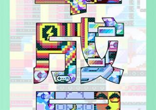 平成に生まれた文化を鑑賞者の記憶とともに振り返る三連展の第1弾「平成展 1989-1999」