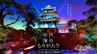 光と音で演出された平戸城でデジタルアート歴史絵巻を楽しめる幻想祭「平戸、海のものがたり」