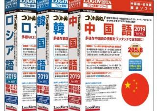 ロゴヴィスタ、ロシア語・中国語・韓国語に対応した翻訳ソフト「コリャ英和!」新作を発売