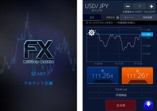 ソニックセンス、FXをゲーム感覚で体験できるデモトレードアプリ「FXミリオンバトル」を提供開始