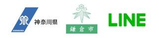 LINE、神奈川県および鎌倉市と包括連携協定を締結したことを発表、Society 5.0実現を目指す