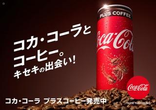 コーヒー味の「コカ・コーラ」が9月17日に全国発売!パッケージデザインでは赤とブラウンを融合