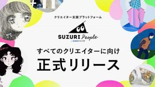 オリジナルグッズを作って販売できる「SUZURI」が資金調達できる機能を全クリエイターに解放