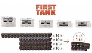 """""""超大容量インクカートリッジ""""とサブタンクを搭載したブラザーの「PRIVIO」ファーストタンクモデル"""