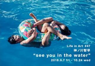 """イデーの""""Life in Art""""の第47弾として開催される神ノ川智早氏の写真展「see you in the water」"""