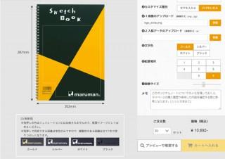 マルマン、Webで文具をオーダーメイドできる「マルマンオリジナル文具サービス」を開始