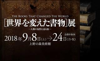 金沢工業大学が所蔵している科学技術の貴重な初版本を公開する「世界を変えた書物」展