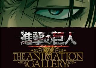 原画や制作資料で人気TVアニメの世界を振り返る「進撃の巨人 THE ANIMATION GALLERY」