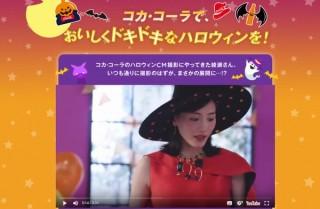 コカ・コーラが「ハロウィンキャンペーン2018」を開始、公式サイトではサプライズマジックを紹介