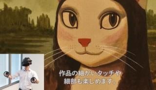 仮想空間で絵画の間近に迫ったり彫刻をぐりぐり回転させたりできる「VR美術館」、大日本印刷より