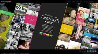 ストックフォトブランド「コービス」のスペシャルサイト「FIND OUT! corbis」