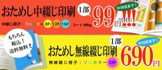 中綴じ印刷を99円で作成できる!東京カラー印刷が破格の「おためし印刷」を実施