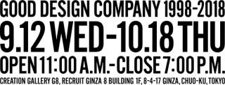 水野学氏が率いるgood design companyの20年間の活動を振り返る展覧会がスタート