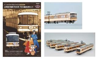 北神急行電鉄の30周年を記念して鉄道模型「鉄コレ」のラッピングコンテストが開始