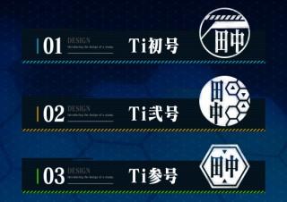 超金属チタン(元素記号「Ti」)製の近未来型ハンコ「Ti零号~四号」発売