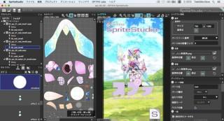 ウェブテクノロジ、2Dアニメ作成ツール「OPTPiX SpriteStudio」の最新版をリリース
