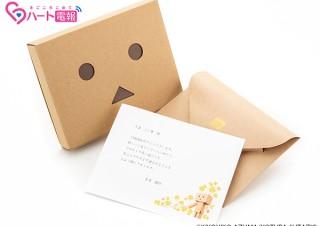 封筒からメッセージカードまでダンボーらしさ溢れるデザインの電報が新登場