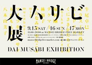 武蔵野美術大学を卒業した14名が作品の紹介と展示販売を行う「大ムサビ展」